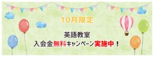 10月限定!ハレア英語教室 入会金無料キャンペーン