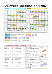 2021年夏休み イベント情報♪